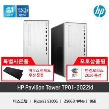 HP 파빌리온 TP01-2022KL 데스크탑 [라이젠3/8GB/256GB/가성비PC]