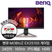 BenQ MOBIUZ EX2510S 게이밍 25형 무결점 모니터 165Hz/AMD Free Sync