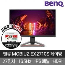BenQ MOBIUZ EX2710S 게이밍 27형 무결점 모니터 165Hz/AMD Free Sync/IPS