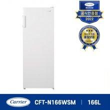 클라윈드 스탠드 냉동고 CFT-N166WSM (166L)