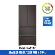 스탠드형 비스포크 김치냉장고 RQ58T9461AP (584L, 코타 차콜, 1등급)