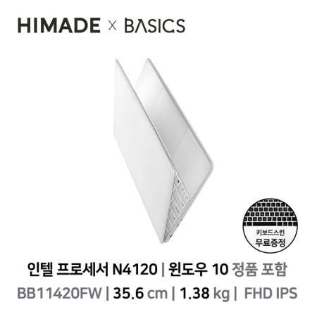 [하이마트배송] 베이직북14 2세대 노트북 신제품 SSD 256GB RAM 8GB 같은 품질, 절반 가격의 울트라북!