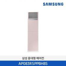 비스포크 냉난방기 (75.9㎡) AP083RSPPBH8S 프라임핑크 [전국기본설치비무료]