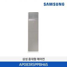 비스포크 냉난방기 (75.9㎡) AP083RSPPBH6S 콰이어트 그레이 [전국기본설치비무료]
