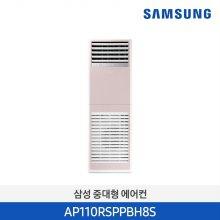 비스포크 냉난방기 (99㎡) (단상) AP110RSPPBH8S 프라임핑크 [전국기본설치비무료]
