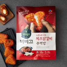 [CJ제일제당] 비비고 구운주먹밥 치즈닭갈비 500g x 2봉