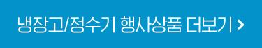 냉장고/정수기 행사상품 더보기