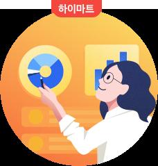 하이마트 견적 검토/제시