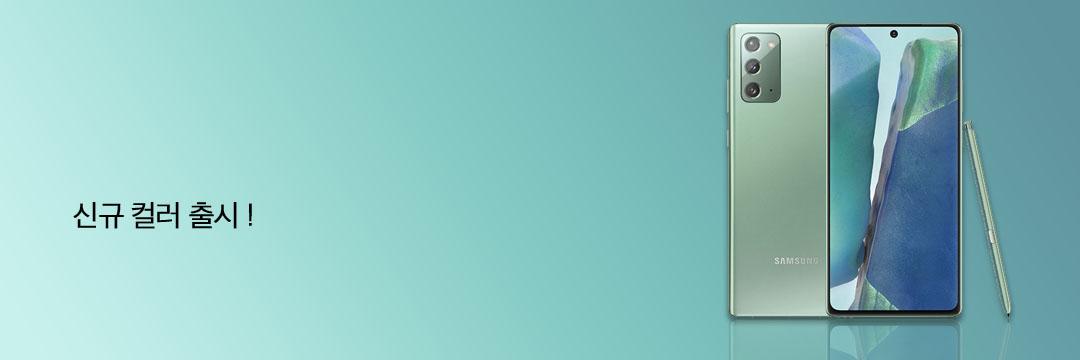 노트20 미스틱그린 색상 오픈