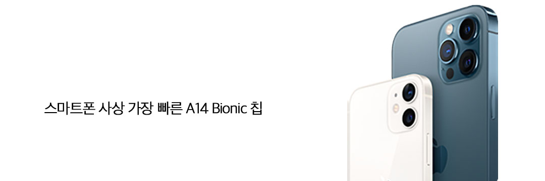 아이폰12 Mini / Pro Max