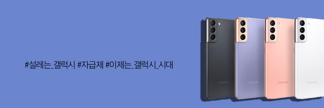 삼성 자급제 모음전