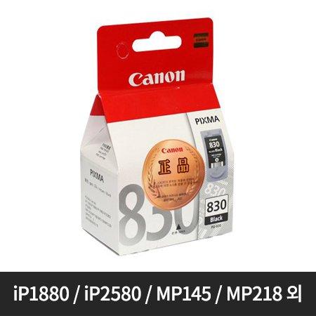 [정품]캐논 흑백/블랙잉크[PG-830][검정][210매/호환기종:iP1880, iP2580, MP145, MP218, MP228, MP476, MX308, MX318]