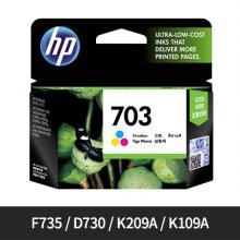 [정품]HP 컬러잉크[CD888AA][빨강/파랑/노랑][250매/호환기종:F735, D730, K209A, K109A]