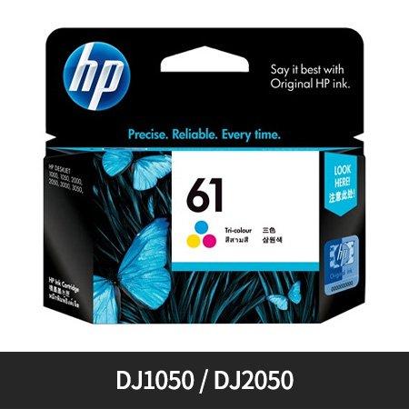 [정품]HP 컬러잉크[HPCH562WA][빨강/파랑/노랑][165매/호환기종:DJ1050, DJ2050]