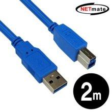 USB3.0 Standard A-B 케이블 2m [블루]