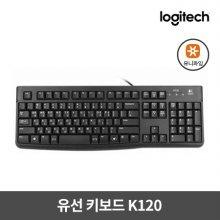 일반키보드 K120 [USB연결방식 / 키스킨 포함] [유선]