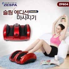 슬림 에디션 Beauty 종아리/발 마사지기 ZP804