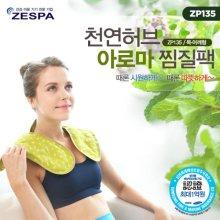 천연 허브 아로마 찜질팩 ZP135 (목/어깨용)