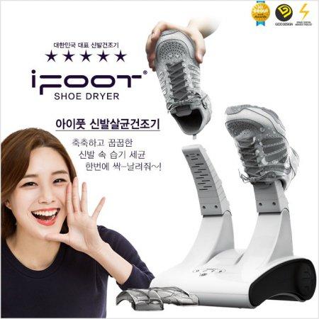 신발살균 건조기(건조/살균/탈취,퀵 드라잉)