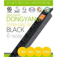 6구 접지 SW  멀티탭 BLACK 1.5M