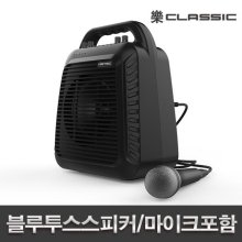 [마이크포함]락클래식 B900 블루투스 스피커[블랙][B900]