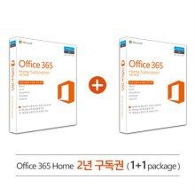 Office 365 Home 2년 구독권 [오피스 365 HOME 1+1 패키지]