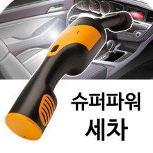 슈퍼파워 차량용청소기 CM-150Y