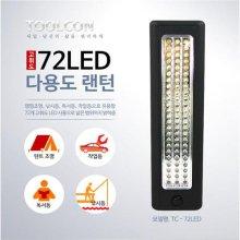 [견적가능]LED다용도 랜턴 TC-72LED