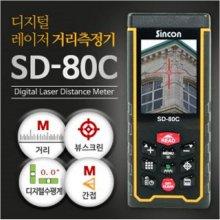 [견적가능]레이저거리측정기 SD-80C