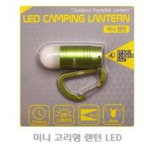 미니 고리형 랜턴 LED
