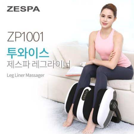 투와이스 레그라이너 종아리안마기 ZP1001