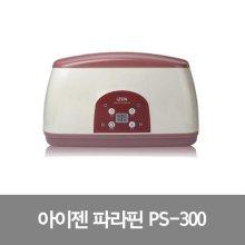 파라핀 베쓰 PS-300