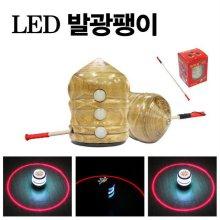LED 발광팽이