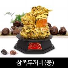 (풍수용품)삼족두꺼비(중)/복/돈을부르는/개업선물 _삼족두꺼비_중