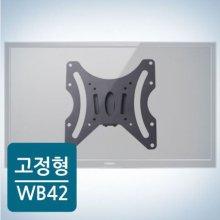 카멜마운트 고정형 벽걸이 모니터 거치대/브라켓[블랙][WB-42][58~106cm 거치용]