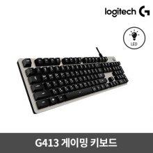 게이밍 키보드 G413 [실버][유선][로지텍로지텍코리아]