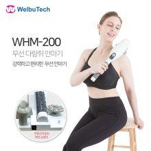 코드프리 안마기 WHM-200