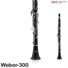 영창 클라리넷 Weber-300