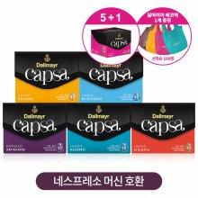 캡사 커피 캡슐5+1 행사 (네스프레소 머신 호환 가능)