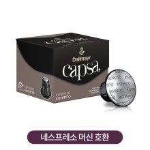 캡사 커피 캡슐 에스프레소 리스트레토 (네스프레소 머신 호환 가능)