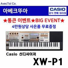 [히든특가][CASIO] 카시오 신디사이저 XW-P1