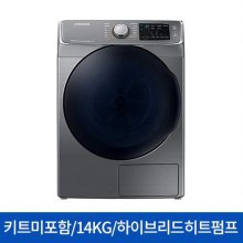 [키트미포함] 삼성그랑데 의류건조기 DV14N8520KP [14KG/이녹스실버]