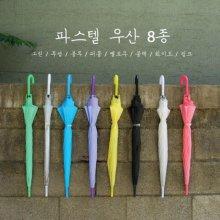 일회용 자동 우산 파스텔톤 핑크