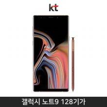 [KT] 갤럭시노트9 128GB [메탈릭코퍼][SM-N960K]