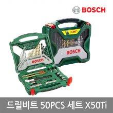 [보쉬]드릴비트 50PCS 세트 X50Ti