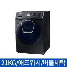 [KSF]드럼세탁기 WF21N8750TV [21KG/애드워시/초강력워터샷/무세제통세척/세제자동투입]