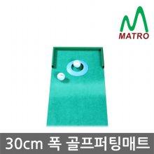 [티맥스] 골프퍼팅매트 30cm 폭 골프매트
