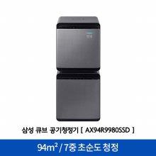 삼성 공기청정기 AX94R9980SSD [94m² / 초순도 청정 / 무풍 청정]