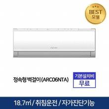 [6평 정속형] 벽걸이 에어컨 ARC06NTA (18.7㎡) [전국기본설치무료]