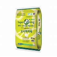 [19년산] 슈퍼오닝 고시히카리쌀 20kg/농협쌀/무료배송